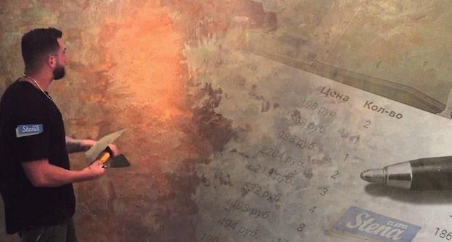 Стена Клавель - обучение мастеров